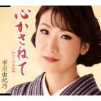 CD)市川由紀乃/心かさねて/命咲かせて/桟橋時雨(秋の感謝盤) (KICM-30746)
