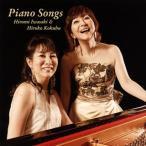 CD)岩崎宏美&国府弘子/ピアノ・ソングス (TECI-1513)