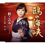 CD)杜このみ/鴎の海峡/真赤な太陽/夢一夜(ゆめひとよ)(赤盤) (TECA-13706)