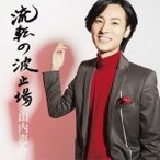 CD)山内惠介/流転の波止場(酒盤) (VICL-37206)