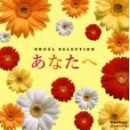 CD)オルゴール・セレクション あなたへ (CRCI-20827)