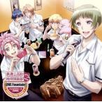 CD)「美男高校地球防衛部LOVE!LOVE!」キャラクターソングCD(1) バトルラヴァーズSONGS〜LO (PCCG-1546)