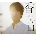 CD)桐谷健太/香音-KANON-(初回限定盤)(DVD付) (UPCH-7179)