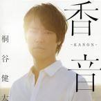 CD)桐谷健太/香音-KANON-(通常盤) (UPCH-2093)