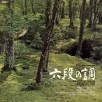 CD)六段の調 朝比奈隆/大阪フィルハーモニーso. 他(初回出荷限定盤(2018年3月末日までの期間生産限定 (SICC-2027)