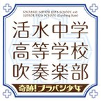 CD)奇跡(ミラクル)!ブラバン少女 活水中学・高等学校吹奏楽部 (SECL-1974)