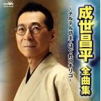CD)成世昌平/全曲集〜テルテル坊主・はぐれコキリコ〜 (CRCN-41230)