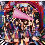 CD)HKT48/最高かよ(TYPE B)(DVD付) (UPCH-80443)
