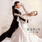 CD)決定盤 社交ダンス~スタンダード編~ (PCCK-10138)