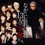 CD)なかにし礼と13人の女優たち (COCP-39687)
