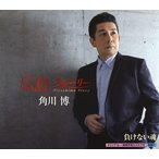 CD)角川博/広島 ストーリー/負けない魂 (KICM-30751)