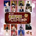 CD)キング最新歌謡ベストヒット2016秋 (KICX-991)