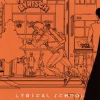 CD)lyrical school/マジックアワー/格好悪いふられ方-リリスクの場合-(初回限定盤) (KICM-91721)