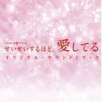 CD)「せいせいするほど,愛してる」オリジナル・サウンドトラック/木村秀彬 (UZCL-2092)
