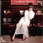 CD)塩ノ谷早耶香/魔法(通常盤) (KICM-1730)
