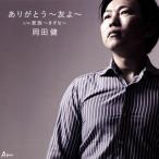 CD)岡田健/ありがとう〜友よ〜/家族〜きずな〜 (YZWG-15210)