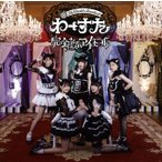 CD)わーすた/完全なるアイドル(Blu-ray付) (AVCD-39301)