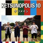 CD)ケツメイシ/KETSUNOPOLIS 10 (AVCD-93501)