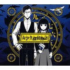CD)てにをは/女学生探偵物語(初回限定盤)(DVD付) (GNCA-1431)