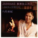 CD)八代亜紀/JAMAAS(ジャマース)真実はふたつ (COCA-17230)