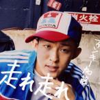CD)ファンキー加藤/走れ 走れ(通常盤) (MUCD-5332)