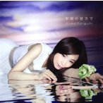 CD)森口博子/宇宙(そら)の彼方(かなた)で (KICM-1727)