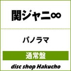 CD)関ジャニ∞/パノラマ(通常盤) (JACA-5624)