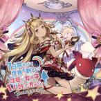 CD)「グランブルーファンタジー」〜7日間かけて世界を創るより可愛い女の子1人創った方がいい-GRANBLUE (SVWC-70199)