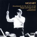 CD)モーツァルト:ディヴェルティメント集 ブロムシュテット/シュターツカペレ・ドレスデン (KICC-1302)