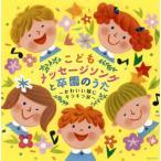 Yahoo!ディスクショップ白鳥 Yahoo!店CD)こどもメッセージソングと卒園のうた〜かわいい瞳にキラキラ涙〜 (KICG-513)