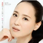 CD)松田聖子/薔薇のように咲いて 桜のように散って(通常盤) (UPCH-80445)