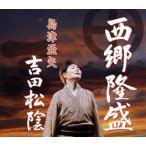 CD)島津亜矢/西郷隆盛/吉田松陰 (TECA-13717)