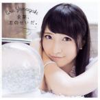 CD)山崎エリイ/全部,君のせいだ。(初回出荷限定盤)(DVD付) (COZX-1254)