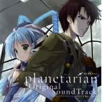 CD)「planetarian」Original SoundTrack (KSLA-122)