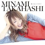 CD)高橋みなみ/愛してもいいですか?(初回限定盤)(DVD付) (UPCH-29224)
