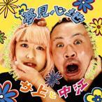 CD)サ上と中江/夢見心地(DVD付) (AVCD-93510)
