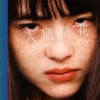CD)RADWIMPS/人間開花(初回限定盤)(DVD付) (UPCH-29241)