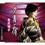 CD)金沢明子/夕月の宿/ひだまり酒場 (TKCA-90853)