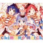 CD)「ご注文はうさぎですか??」キャラクターソングアルバム〜chimame march/チマメ隊 (GNCA-1500)