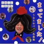 CD)うなりやベベン/NHK「にほんごであそぼ」まってました! うなりやベベン 名曲集 (WPCL-12453)