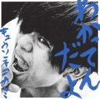 CD)キュウソネコカミ/わかってんだよ(通常盤) (VICL-37220)