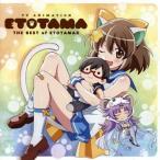 CD)「えとたま」ベストアルバム〜THE BEST of ETOTAMAX 最強プロデュース!今夜はわがにゃの (PCCG-1552)