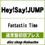 CD)Hey!Say!JUMP/Fantastic Time〈通常盤/初回プレス仕様〉 (JACA-5630)