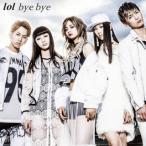 CD)lol-エルオーエル-/bye bye(DVD付) (AVCD-83726)