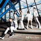 CD)lol-エルオーエル-/bye bye (AVCD-83727)