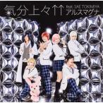 CD)アルスマグナ/気分上々↑↑ feat.SAE TOKIMIYA(初回出荷限定盤(初回限定盤A))(DVD (UPCH-7202)