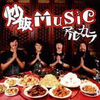 CD)アルカラ/炒飯MUSIC(通常盤) (VICL-37235)