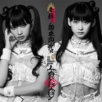CD)The Idol Formerly Known As LADYBABY/参拝!御朱印girl☆(DVD付 (KICM-91737)