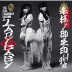 CD)The Idol Formerly Known As LADYBABY/参拝!御朱印girl☆(通常盤) (KICM-1738)