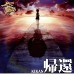 CD)西沢幸奏/帰還 (VTCL-35242) (初回仕様)